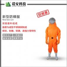 NAFF-01防蜂服