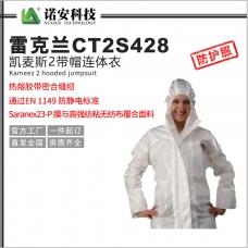 雷克兰CT2S428防护服凯麦斯2带帽连体衣