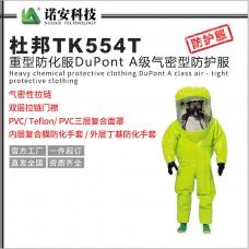 杜邦TK554T重型防化服DuPont A级气密型防护服