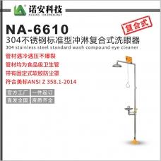 新疆NA-6610标准型304不锈钢复合式冲淋洗眼器
