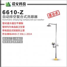6610-Z自动排空复合式洗眼器