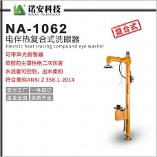 新疆NA-1062电伴热复合式洗眼器