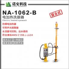 新疆NA-1062-B电加热洗眼器