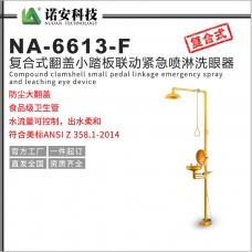 河南NA-6613-F复合式翻盖小踏板联动紧急喷淋洗眼器
