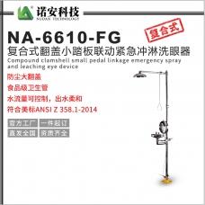 新疆NA-6610-FG复合式翻盖小踏板联动紧急冲淋洗眼器