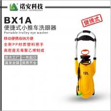 新疆BX1A便捷式小推车洗眼器
