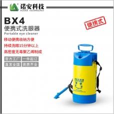 岳阳BX4便携式洗眼器