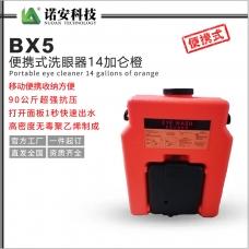 西藏BX5便携式洗眼器14加仑橙