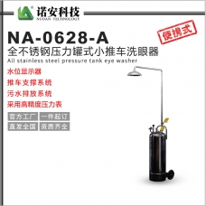 NA-0628-A不锈钢压力罐式小推车洗眼器