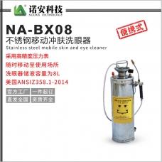 西藏NA-BX08不锈钢移动冲肤洗眼器