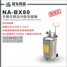 NA-BX80手推车移动冲肤洗眼器