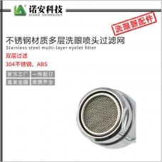 不锈钢材质多层洗眼喷头过滤网