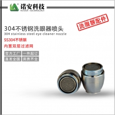 304不锈钢洗眼器喷头