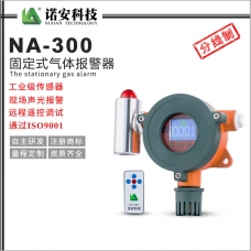 新疆NA-300气体报警探测器(分线制)