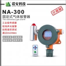 NA-300气体报警探测器(分线制)