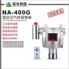 四川NA-400G气体报警探测器(锌镁合金)