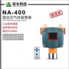 新疆NA-400气体报警探测器(数显)