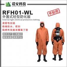 新疆RFH01-WL外置式轻型防化服