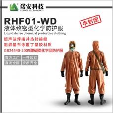 哈尔滨RHF01-WD液体致密型化学防护服
