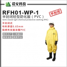 新疆RFH01-WP-1半封闭轻型防化服(PVC)