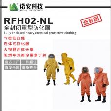 新疆RFH02-NL全封闭重型防化服