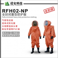 哈尔滨RFH02-NP全封闭重型防护服