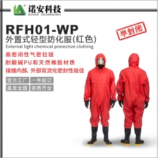 岳阳RFH01-WP半封闭轻型防护服(红色)