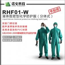 新疆RHF01-W液体致密型化学防护服(分体式)