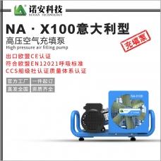新疆NA·X100意大利型高压空气充填泵