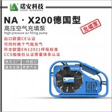 新疆NA·X200德国型高压空气充填泵