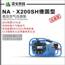 新疆NA·X200SH德国型高压空气充填泵