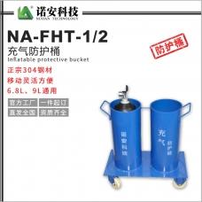 新疆NA-FHT-1-2充气防护桶