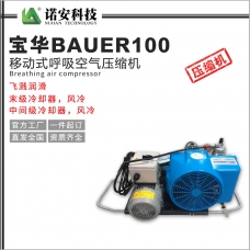新疆宝华BAUER100移动式呼吸空气压缩机