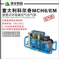 河南意大利科尔奇MCH6/EM便携式呼吸器空气充气泵