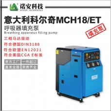 长沙意大利科尔奇MCH18/ET呼吸器填充泵