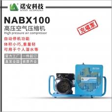 新疆NABX100空气呼吸器充气泵 高压空气压缩机