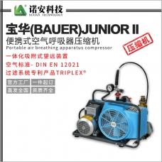 河南宝华(BAUER)JUNIOR II便携式空气呼吸器压缩机/充气泵