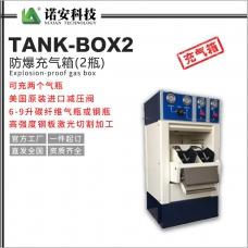TANK-BOX2防爆充气箱(2瓶)