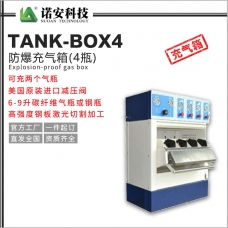 TANK-BOX4防爆充气箱(4箱)