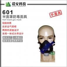 大庆601半面罩防毒面具