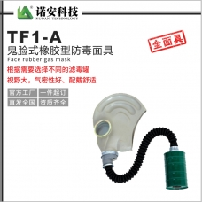 大庆TF1-A鬼脸式橡胶型防毒面具