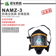 大庆NAMZ-3防毒全面具 防毒面具