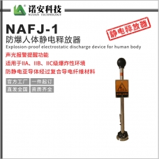 大庆NAFJ-1防爆人体静电释放器