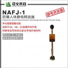 NAFJ-1防爆人体静电释放器