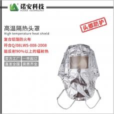 长沙NAF-06高温隔热头罩