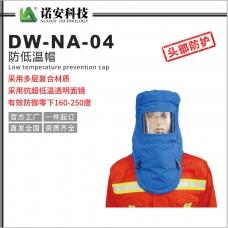 大庆DW-NA-04防低温帽