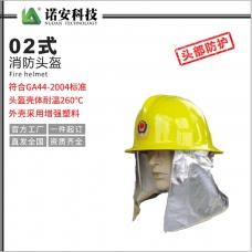 新疆02式消防头盔