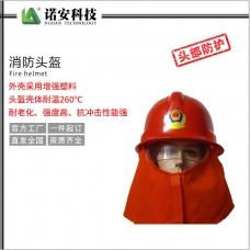 岳阳97式消防头盔