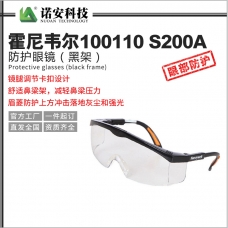 大庆霍尼韦尔100110 S200A防护眼镜(黑架)