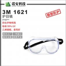 新疆3M 1621护目镜